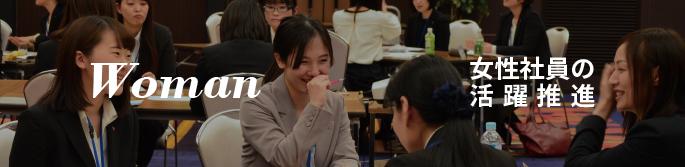 女性社員の活躍推進