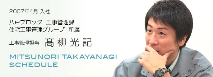 takayanagi00
