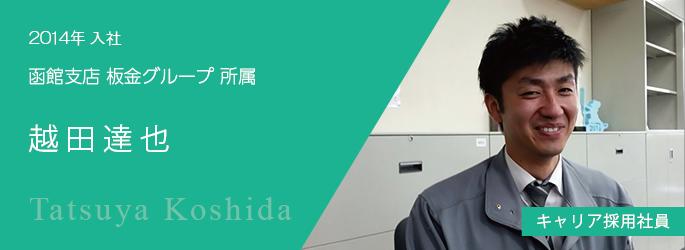 koshida01