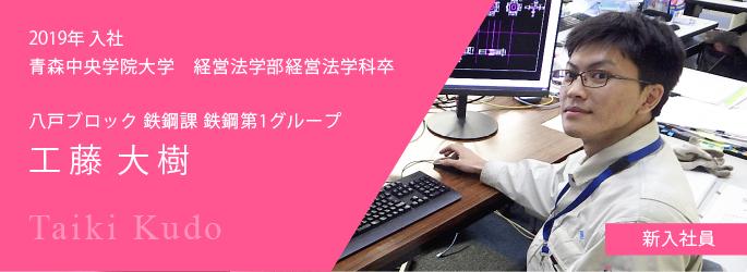 株式会社吉田産業 採用情報メニューサブメニュー
